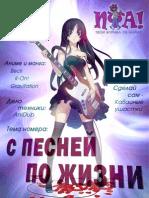 Журнал НЯ!  Ноябрь 2009