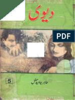 Devi Novel by Tahir Javed Mughal Part 5