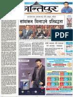 Kantipur2015-09-20