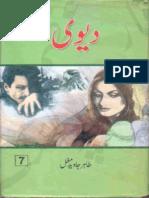 Devi Novel by Tahir Javed Mughal Part 7