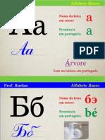 Russian Sirilic Alphabet