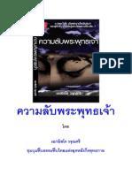 ความลับพระพุทธเจ้า_(ปรุง_7_ก.ค._52)