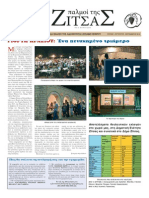 Zitsa teliko 69.pdf