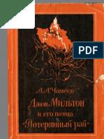 Джон Мильтон Потеряный рай