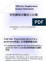 Writing Effective Employment  Application Statements (有效撰寫求職英文自傳)