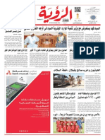Alroya Newspaper 08-10-2015
