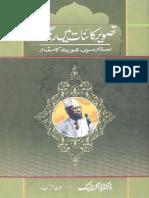 Taswer E Kainat Ma Rang by Dr. Zakir Naik