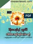 DrAShinDhammaPiYa Democracy&BuddhaWarDi