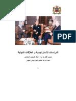 الدراسات الإستراتيجية و العلاقات الدولية تحت إشراف الدكتور فلول مولاي المهدي