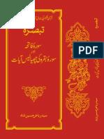 Sura Fateha Baqra Syed Riaz Hussain Shah
