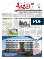Alroya Newspaper 09-10-2015