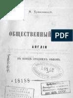 1880_kovalevskiy