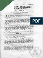 """""""Ηγεμονικόν Σύνταγμα"""" (1832)"""