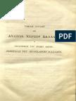 Νομική Διάταξις της Ανατολικής Χέρσου Ελλάδος (1821)