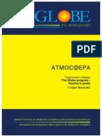 6 Atmosfera B5 - GLOBE