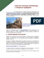 Construction_of_old_Greek_stone_bridges.pdf