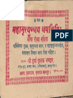 Maha Mrityunjaya Japa Vidhi - Durga Pustaka Bhandar