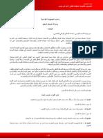 Constitution de La République Tunisienne Du 27 Janvier 2014 (Ar)