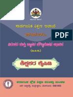 Teachers Manual Final
