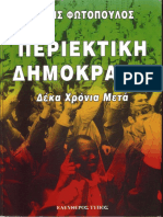 ΠΕΡΙΕΚΤΙΚΗ ΔΗΜΟΚΡΑΤΙΑ - 10 ΧΡΟΝΙΑ ΜΕΤΑ