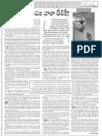 Ranganayakamma's critique on KOKU