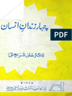 Chahar Zindaan e Insan