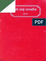 Sai Satcharitra - Hindi