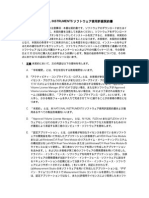 NI Released License Agreement - Japanese