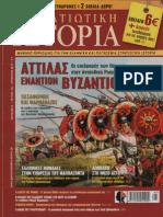 Στρατιωτική Ιστορία 199 (Γνώμων) Stratiotiki Istoria
