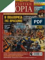 Στρατιωτική Ιστορία 197 (Γνώμων) Stratiotiki Istoria