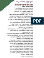 Alon Betenu Nir-Yitzhak 965