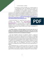 ΟΥΤΕ ΕΤΣΙ ΕΙΝΑΙ κ. ΜΑΡΔΑ.pdf