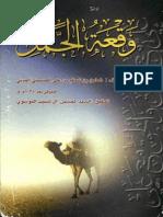 وقعة الجمل - ضامن بن شدقم بن علي الحسيني المدني