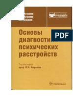 Antropov - Osnovy Diagnostiki Psikhicheskikh Rasstroistv