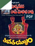 ManavaYagnam by Suryadevara