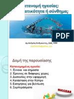 katanemimeni_igesia.pdf