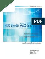 HEVC Encoder r15 Final 심동규