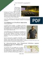 Noticias en Griego
