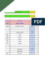 مثال-حصر-كميات-التسوية-و-الحفر-و-الردم-للمشروع
