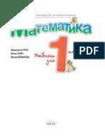I_Matematica (in limba rusa).pdf
