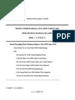 Modul Pemahaman B Klasik B Cina PPMP 2011(完成版)