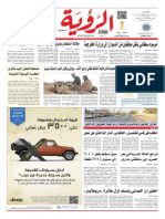 Alroya Newspaper 12-10-2015