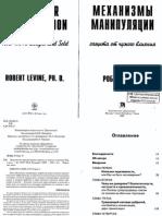 Levin r v Mehanizmy Manipulyacii Zashita Ot Chuzhogo Vliyani