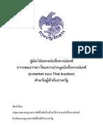 คู่มือผู้ค้า Thai Auction