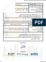EED 2015 Visitor Ticket