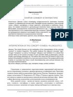 simvol.pdf