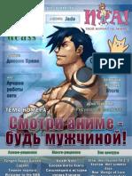 Журнал НЯ!  №6  Февраль 2010