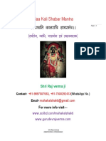 Maa Kali Shabar Mantra Sadhana in Hindi(भगवति कालरात्रि शाबरमंत्र)
