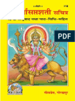 Durga Saptsati Pdf in Hindi and Sanskrit