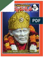 Bhagavan Sri Sri Sri Venkaiahswamy Sadgurukrupa October 2015.pdf